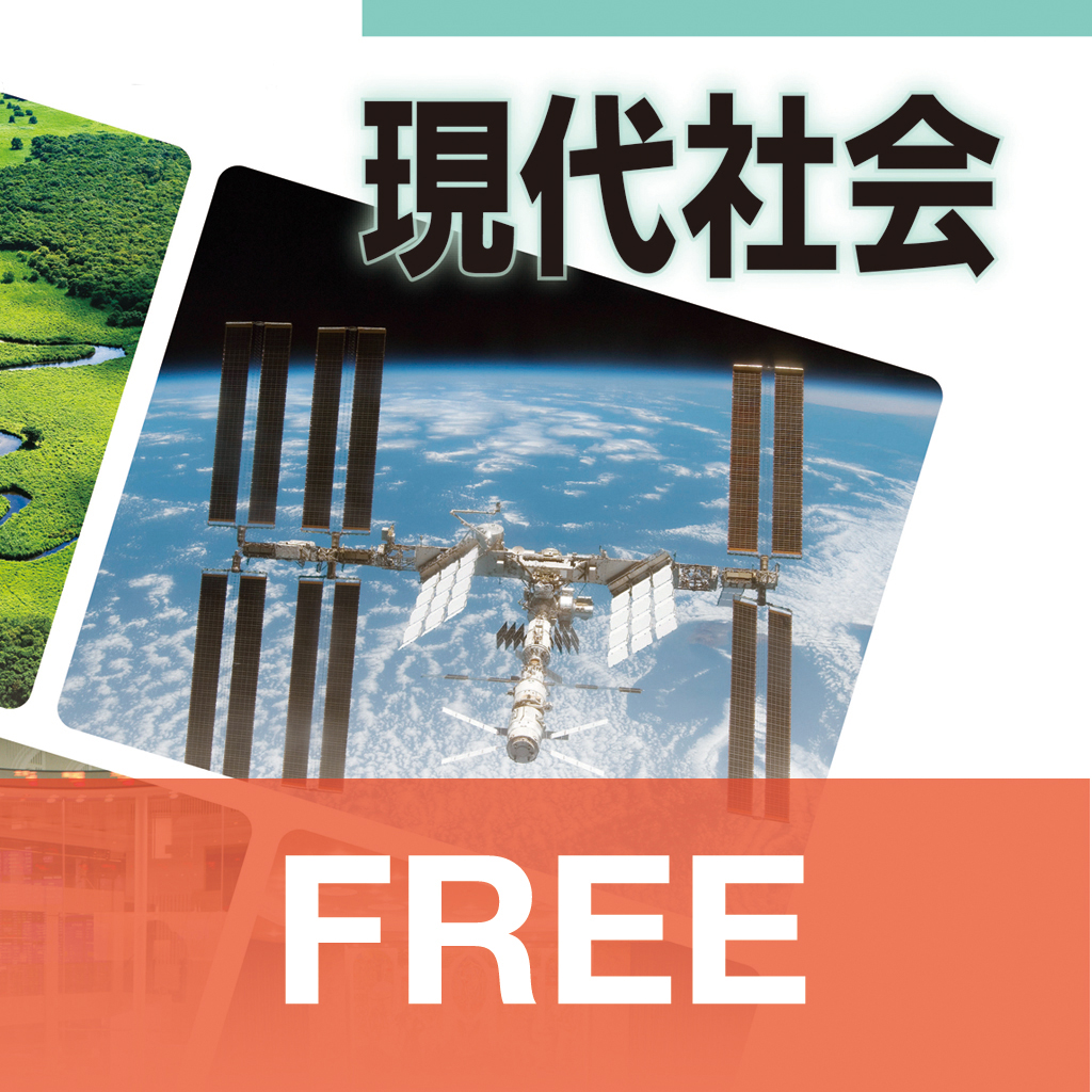 Free版現代社会