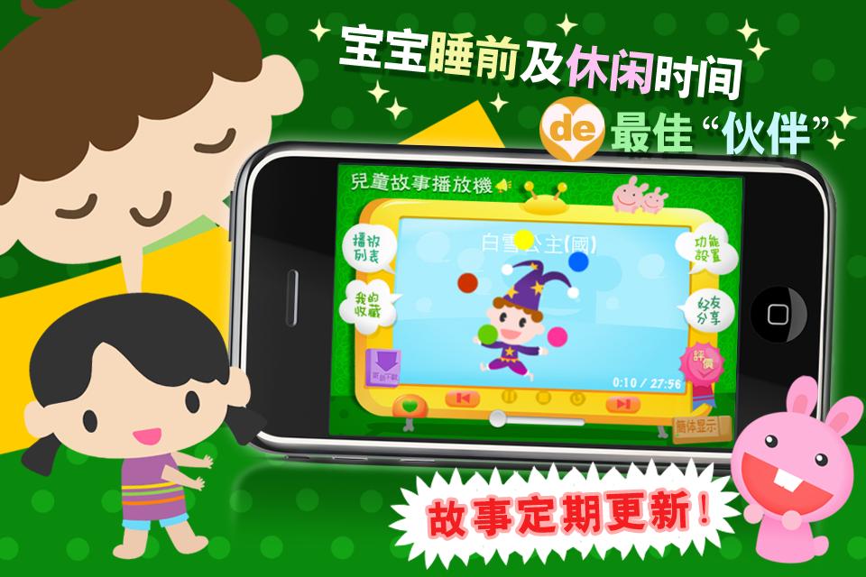 儿童故事播放机-国语粤语